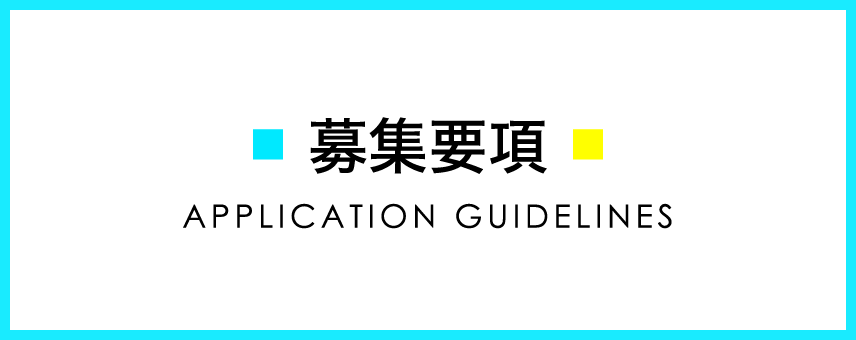 募集要項 APPLICATION GUIDELINES